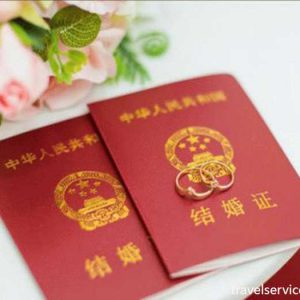 citizenship marriage Chinese